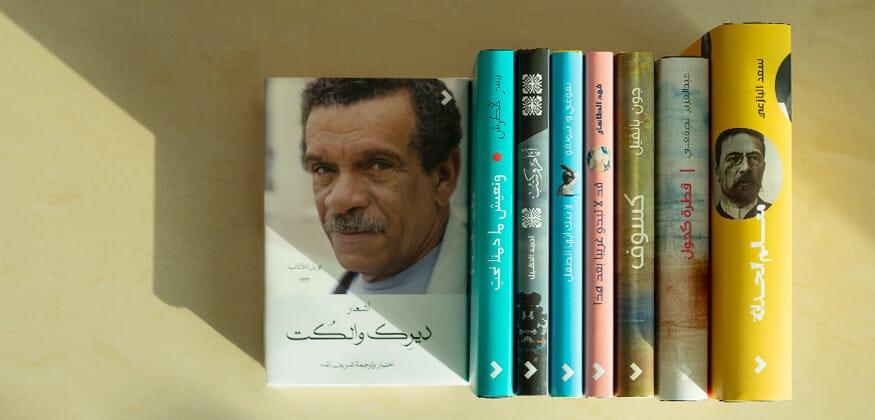 Eight new books by Saudi authors and translators!