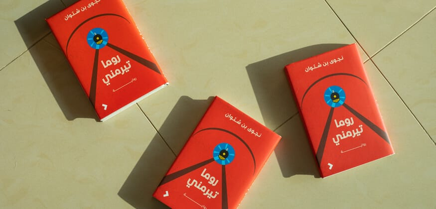 Readers of Najwa Binshatwan's books are constantly amazed by her experimental writing. This is a novel about the contemporary diaspora, the immigrants' compromises, and the victims that are always blamed. It's about the present world with its ever-changin
